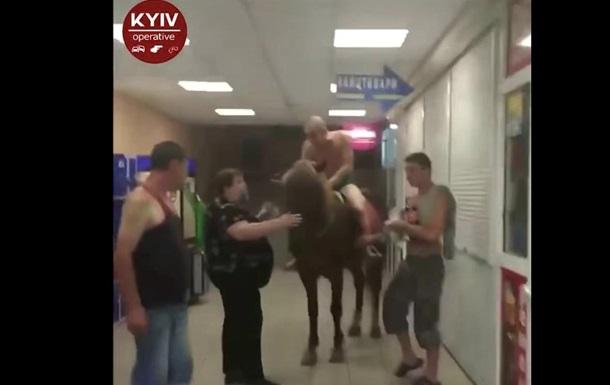 Киевлянин в трусах заехал на коне в супермаркет