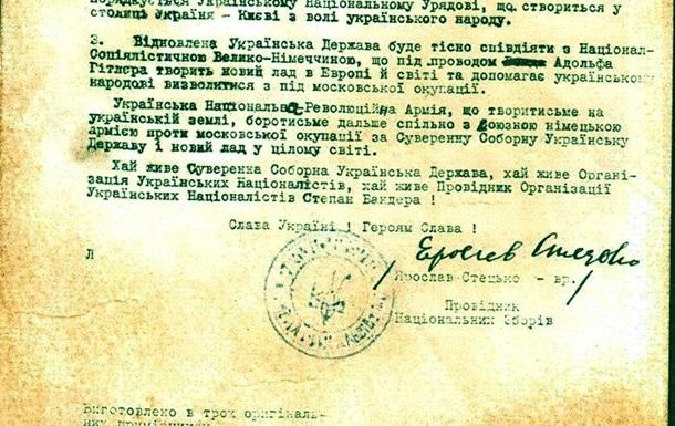«Акт відновлення держави» 30 июня 1941. О чём умалчивают учебники