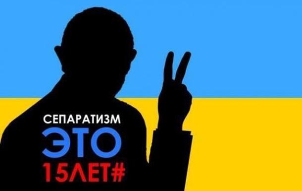 В Киеве арестовали блогера-сепаратиста