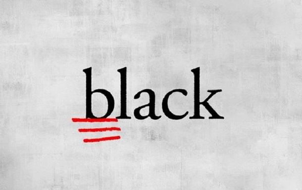 Американские СМИ будут писать слово черный с заглавной буквы