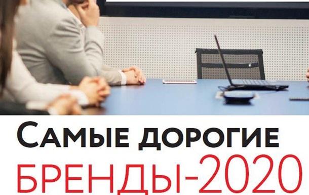 Составлен рейтинг самых дорогих брендов Украины