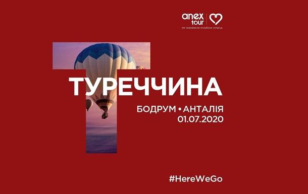 1 июля туроператор ANEX Tour провел украинских туристов в солнечную Турцию