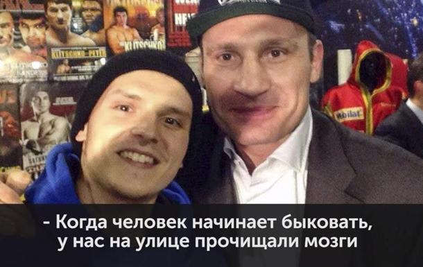 В сети появилась запись разговора Кличко с руфером