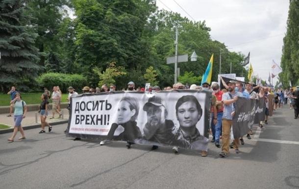 У Києві вимагають свободу фігурантам справи Шеремета
