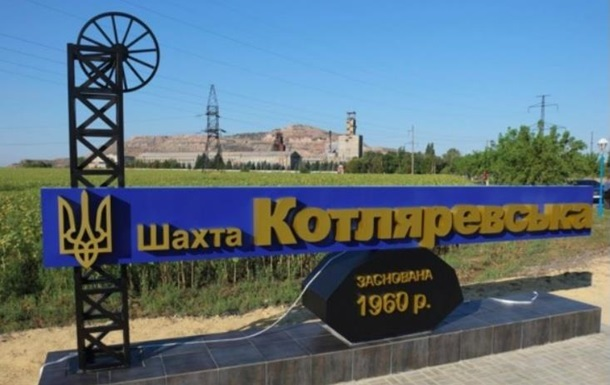 У Донецькій області знеструмлена шахта - Волинець