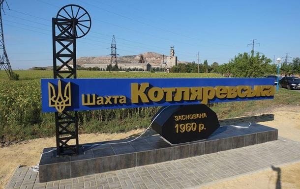 Міненерго заявило про подачу електроенергії на шахту Котляревська