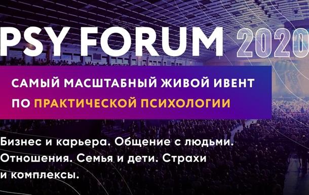 Украинский гештальт-терапевт провел крупное событие по практической психологии: детали PSY FORUM 2020