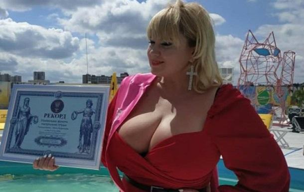 Украинка с 13 размером груди установила рекорд