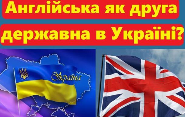 Англійська як друга державна? Опитування в Києві