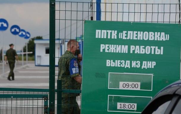 Сепаратисты  ДНР  на один день открыли пункт пропуска Еленовка