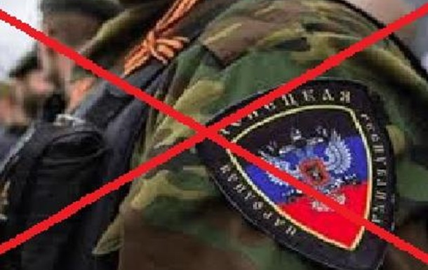 Сувора правда служби в «ДНР»