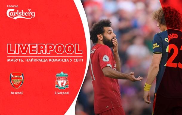 Арсенал – Ливерпуль: анонс и прогноз на матч АПЛ