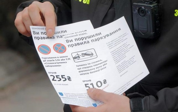 В Днепре «Горавтопарк» штрафует водителей, игнорируя решения Верховного Суда