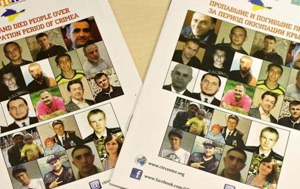 Крым: похищенные и пропавшие