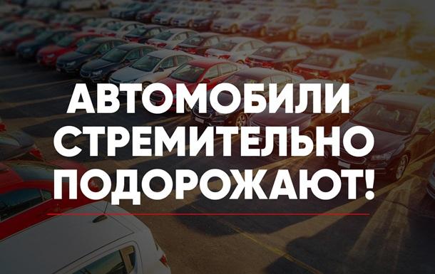 Підняття цін на авто: Кабмін опублікував постанову