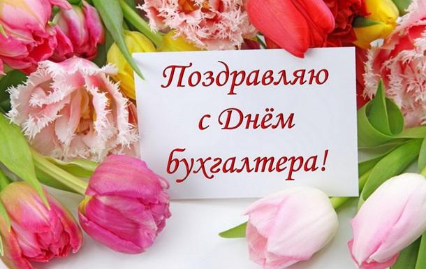 В Украине отмечают день бухгалтера: поздравления