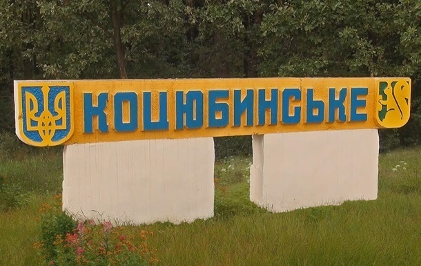 Верховна Рада відмовилася включати Коцюбинське до складу Києва