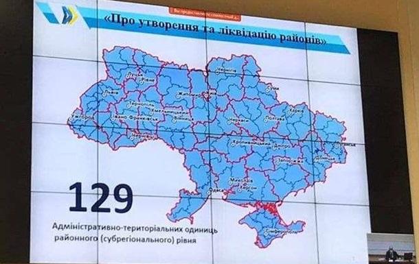 Національні райони в Україні: зрада, яка не відбулася