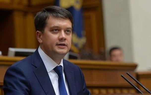 Итоги от Разумкова: что удалось по мнению спикера?