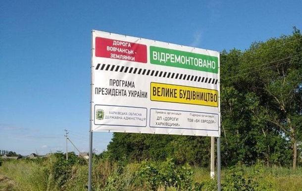 На Харківщині встановили борд на розбитій дорозі про завершення ремонту