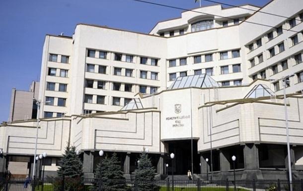КСУ рассмотрит конституционность закона о ВАКС