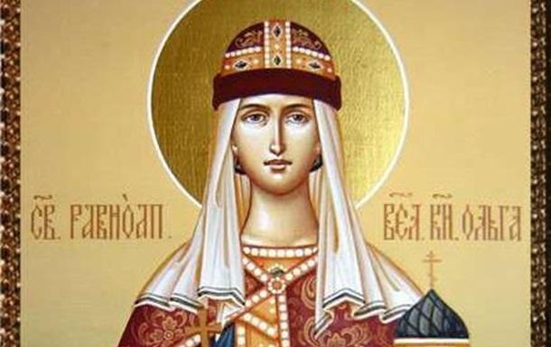 Свята Ольга - княгиня, рівна з апостолами