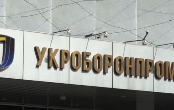 Топ-чиновника  Укроборонпрома  уличили в растрате 5 млн грн