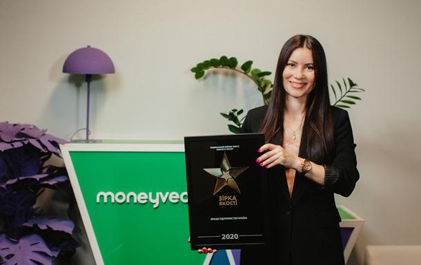 Фінтех-компанія Moneyveo отримала нагороду  Зірка якості 2020