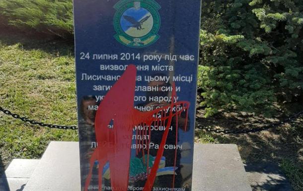 У Лисичанську вандали осквернили пам ятник героям ЗСУ