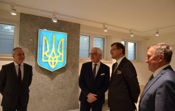 В Польше открыли новое помещение посольства Украины