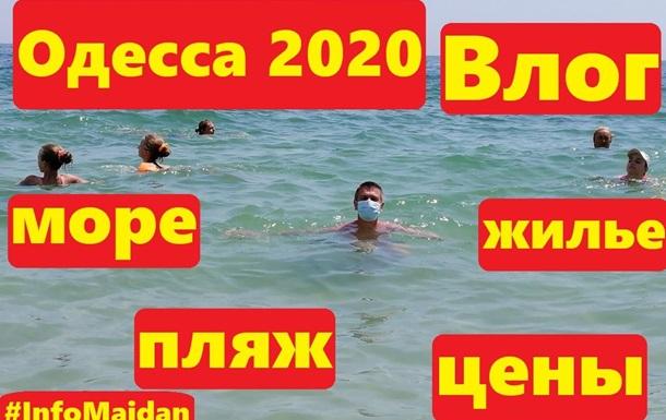 Одесса 2020 Влог море пляж жилье удобства цены Привоз Дерибасовская