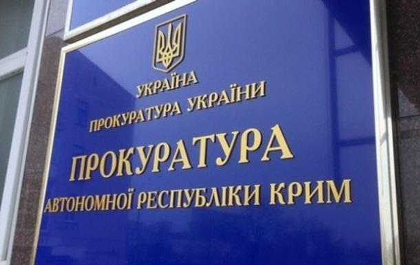 Киев передал в трибунал пакет материалов по Крыму