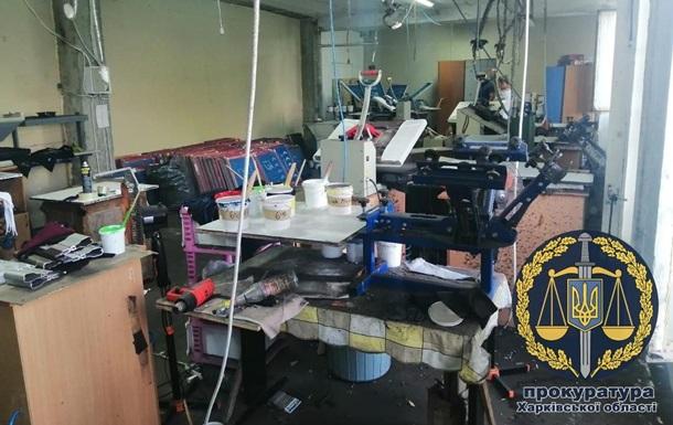В Харькове накрыли подпольное производство фейковой одежды