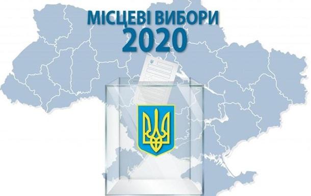 Про внесення змін до виборчого кодексу (2020)