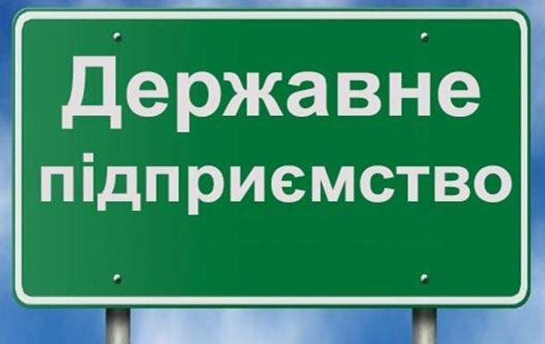 Проблемы украинских госпредприятий