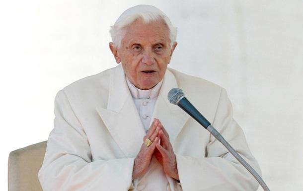 СМИ сообщают о тяжелой болезни экс-папы римского Бенедикта XVI