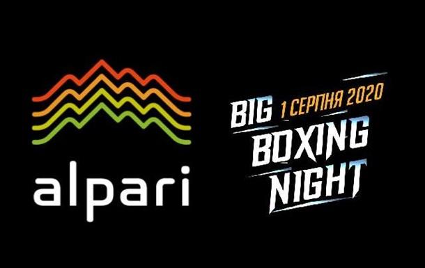 Професійний бокс повернувся: Олександр Усик за підтримки Alpari провів Big Boxing Night