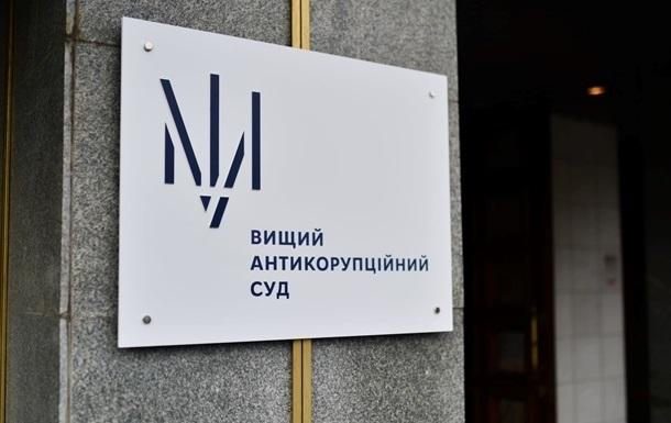 Антикорупційний суд за рік виніс 14 вироків