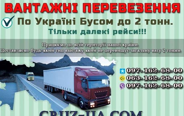 Грузоперевозки до 2 тон По Украине.