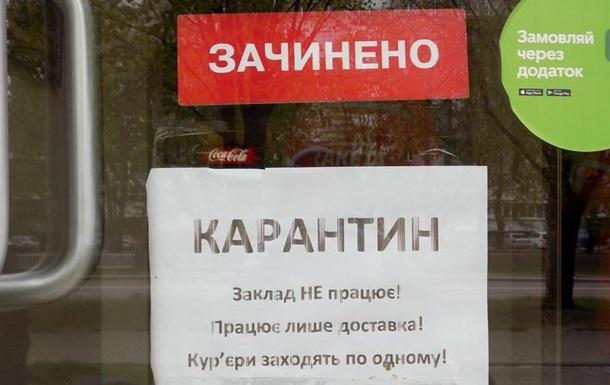 Червона зона  карантину в Україні через COVID: демарш Луцька і Тернополя