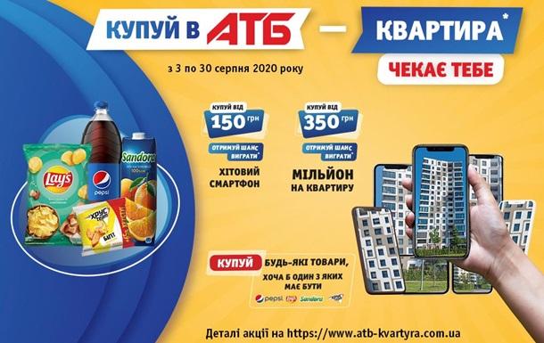 АТБ и PepsiCo дарят деньги на квартиру