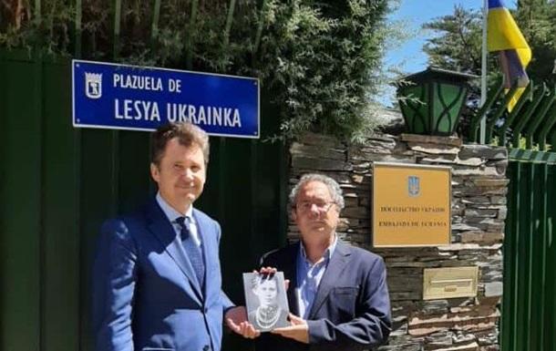 У Мадриді площу назвали на честь Лесі Українки