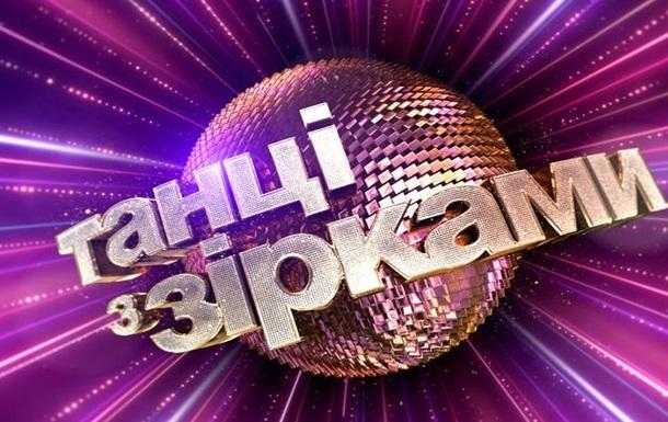 Танцы со звездами 2020: список всех участников