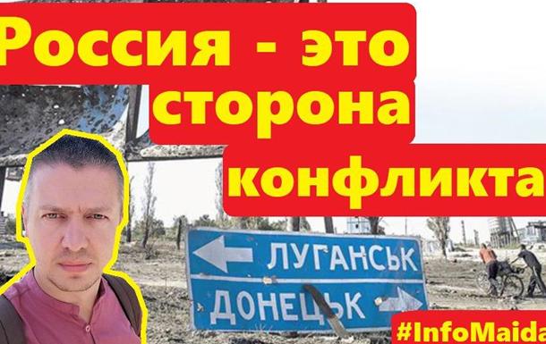 Россия - это сторона конфликта? Опрос в Киеве