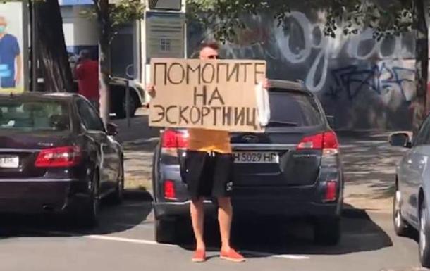 У Києві чоловік просив грошей  на ескортницю