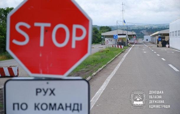 На Донбасі зупинили роботу пункти пропуску - соцмережі