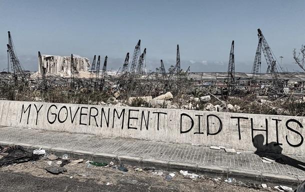У Бейруті вимагають відставки перших осіб країни