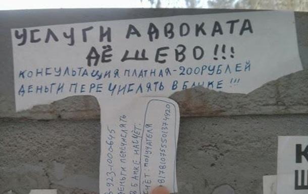 Склепи адвокатів Дніпропетровщини