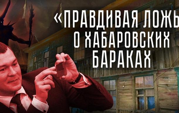 Правдивая ложь России
