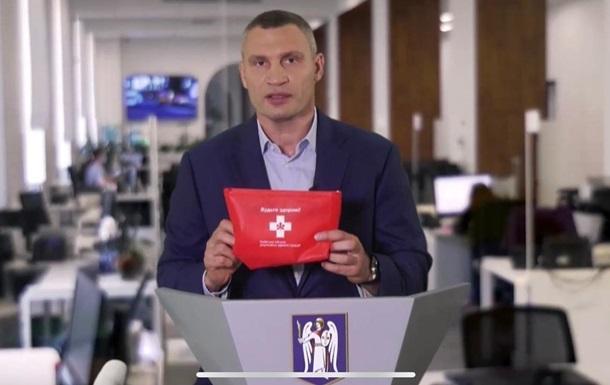 Киевлян обеспечат наборами защиты от коронавируса - Кличко